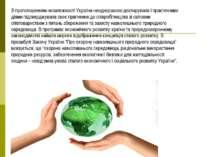 З проголошенням незалежності Україна неодноразово декларувала і практичними д...