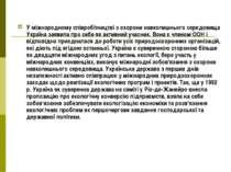 У міжнародному співробітництві з охорони навколишнього середовища Україна зая...