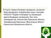 В Україні створено біосферні заповідники, що внесені Бюро міжнародної координ...
