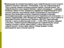 Меморандуми про взаємопорозуміння щодо співробітництва в галузі охорони довкі...