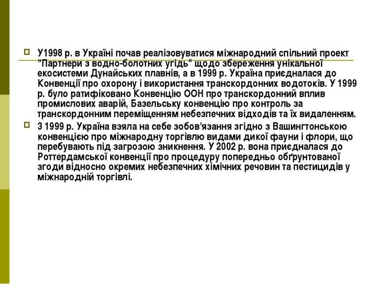 """У1998 р. в Україні почав реалізовуватися міжнародний спільний проект """"Партнер..."""