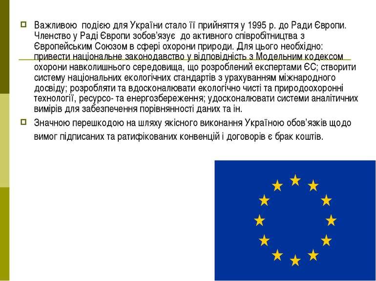 Важливою подією для України стало її прийняття у 1995 р. до Ради Європи. Член...