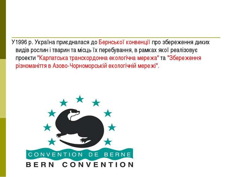 У1996 р. Україна приєдналася до Бернської конвенції про збереження диких виді...