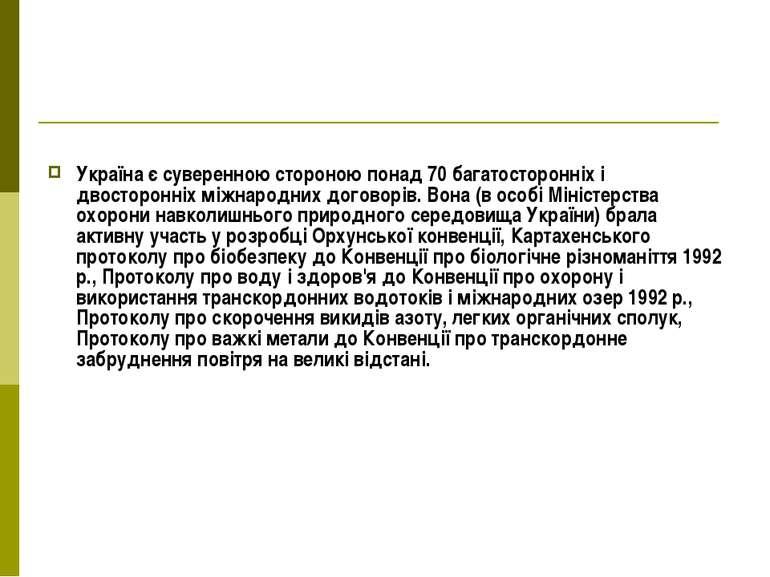 Україна є суверенною стороною понад 70 багатосторонніх і двосторонніх міжнаро...