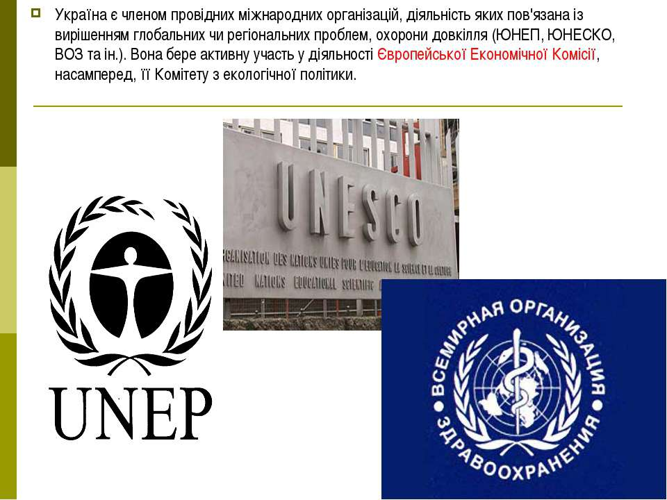 Україна є членом провідних міжнародних організацій, діяльність яких пов'язана...