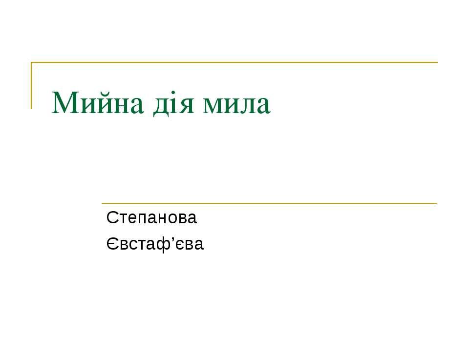 Мийна дія мила Степанова Євстаф'єва