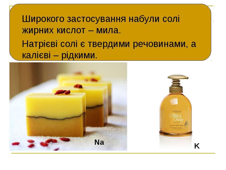 Широкого застосування набули солі жирних кислот – мила. Натрієві солі є тверд...