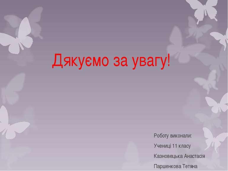 Дякуємо за увагу! Роботу виконали: Учениці 11 класу Казновецька Анастасія Пар...