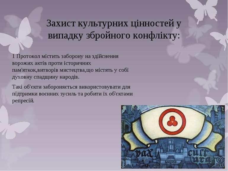 Захист культурних цінностей у випадку збройного конфлікту: 1 Протокол містить...
