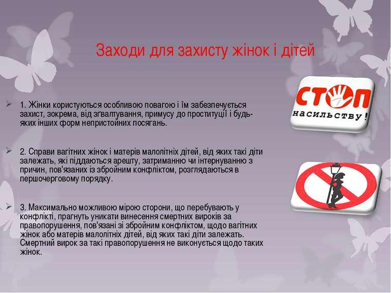 Заходи для захисту жінок і дітей 1. Жінки користуються особливою повагою і їм...