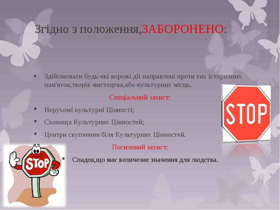 Згідно з положення,ЗАБОРОНЕНО: Здійснювати будь-які ворожі дії направлені про...