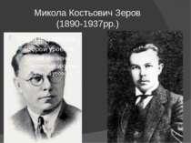 Микола Костьович Зеров (1890-1937рр.)