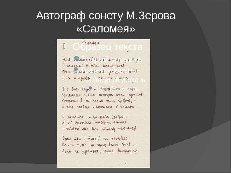 Автограф сонету М.Зерова «Саломея»