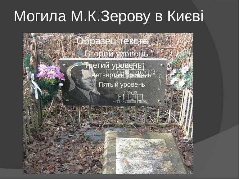 Могила М.К.Зерову в Києві