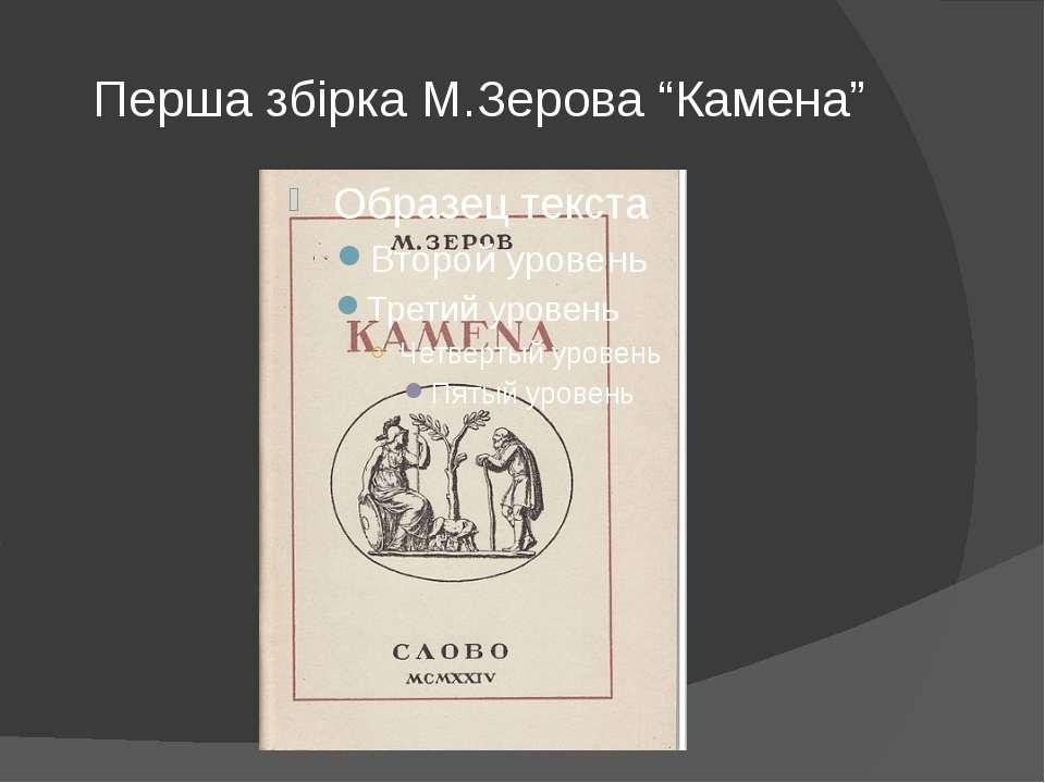 """Перша збірка М.Зерова """"Камена"""""""