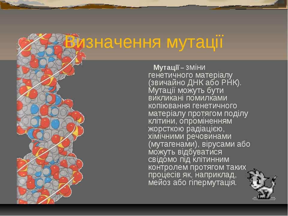 Визначення мутації Мутації – зміни генетичного матеріалу (звичайно ДНК або РН...
