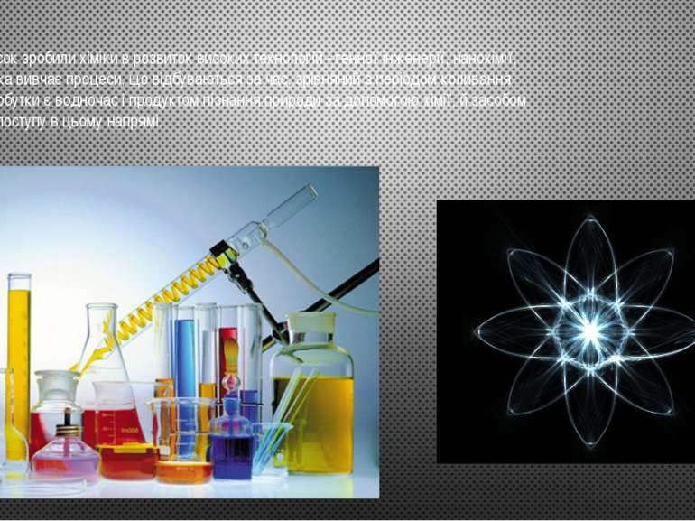 Вагомий внесок зробили хіміки в розвиток високих технологій - генної інженері...