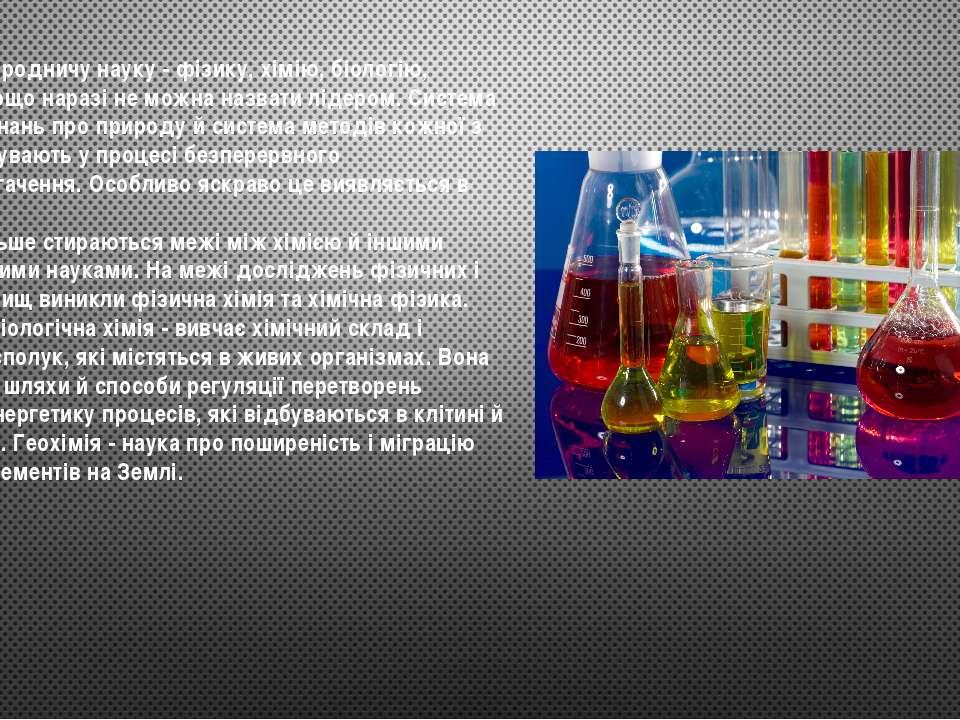 Жодну природничу науку - фізику, хімію, біологію, геологію тощо наразі не мож...