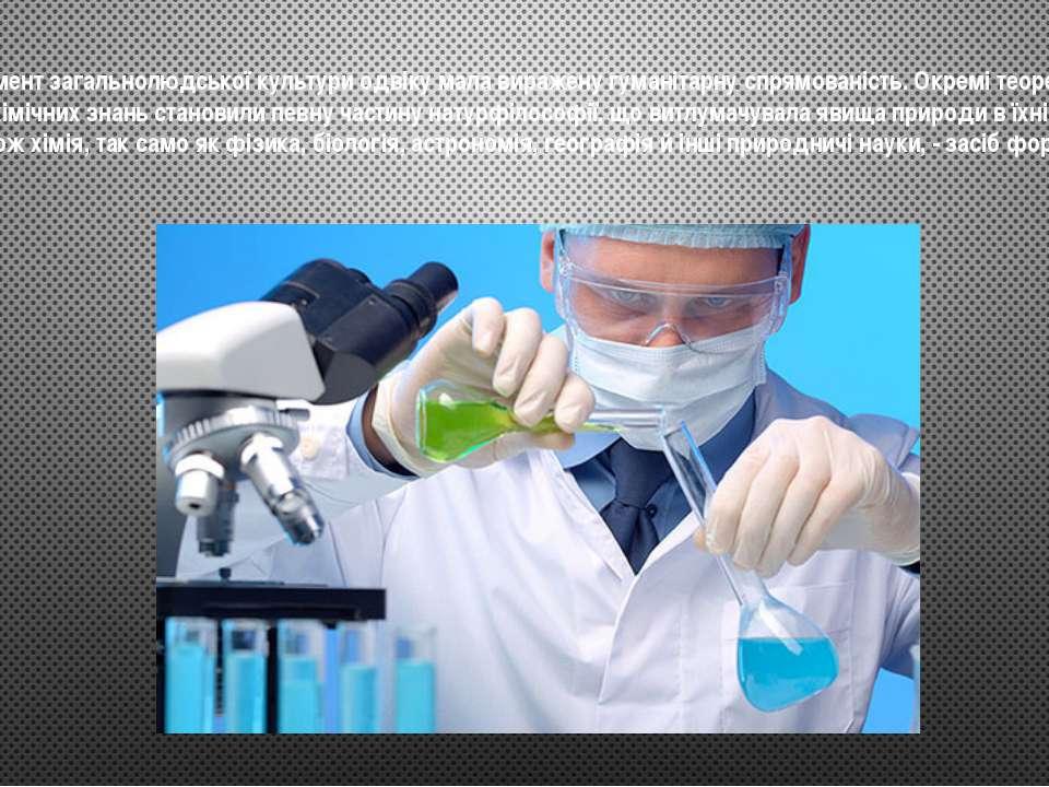 Хімія як елемент загальнолюдської культури одвіку мала виражену гуманітарну с...