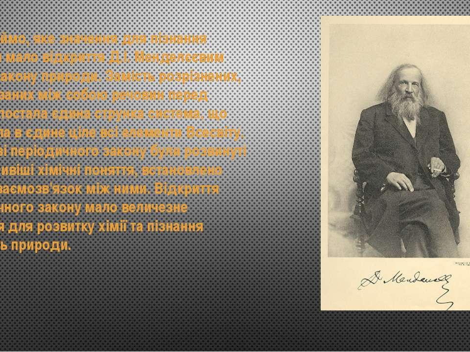 Пригадаймо, яке значення для пізнання природи мало відкриття Д.І. Менделєєвим...