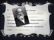 — російський хімік, один з авторів періодичної таблиці хімічних елементів. У ...