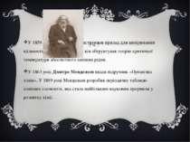У 1859 році Менделєєв сконструював прилад для вимірювання щільності рідини. У...