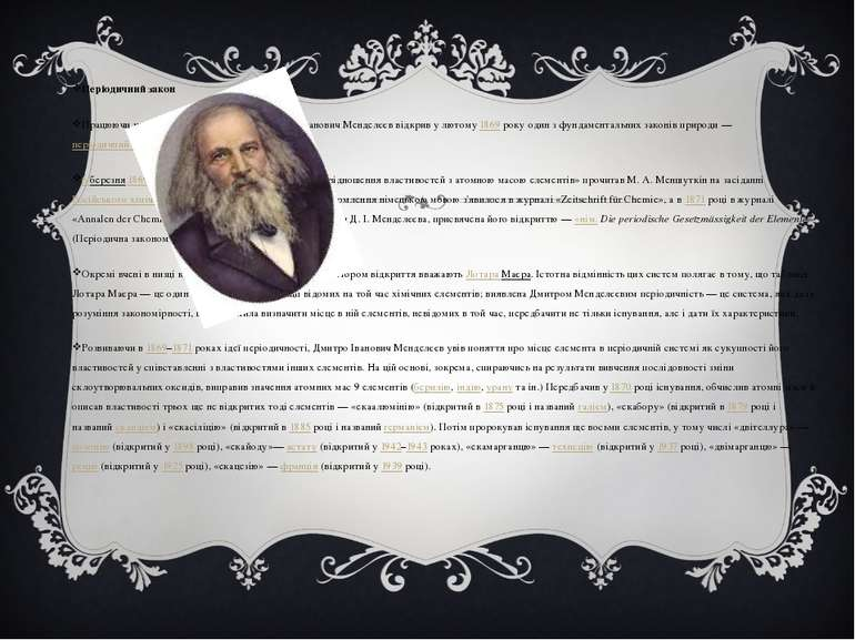 Періодичний закон Працюючи над працею «Основи хімії», Дмитро Іванович Менделє...