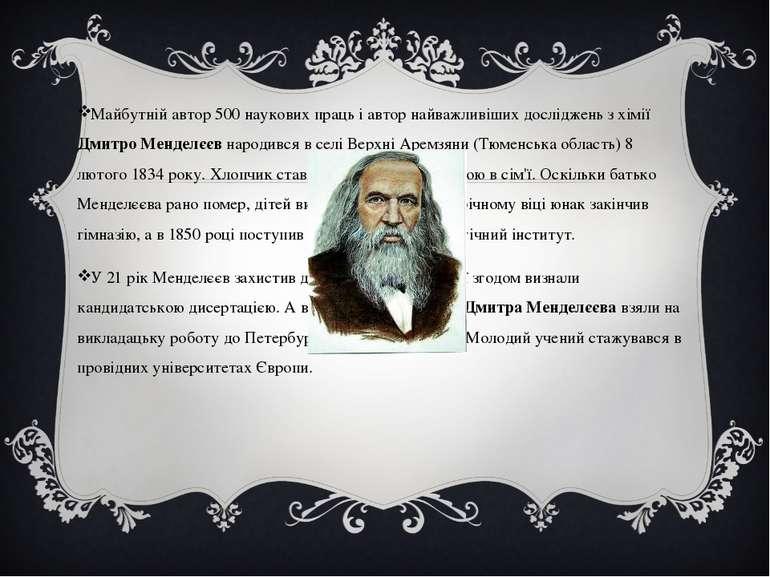 Майбутній автор 500 наукових праць і автор найважливіших досліджень з хімії Д...