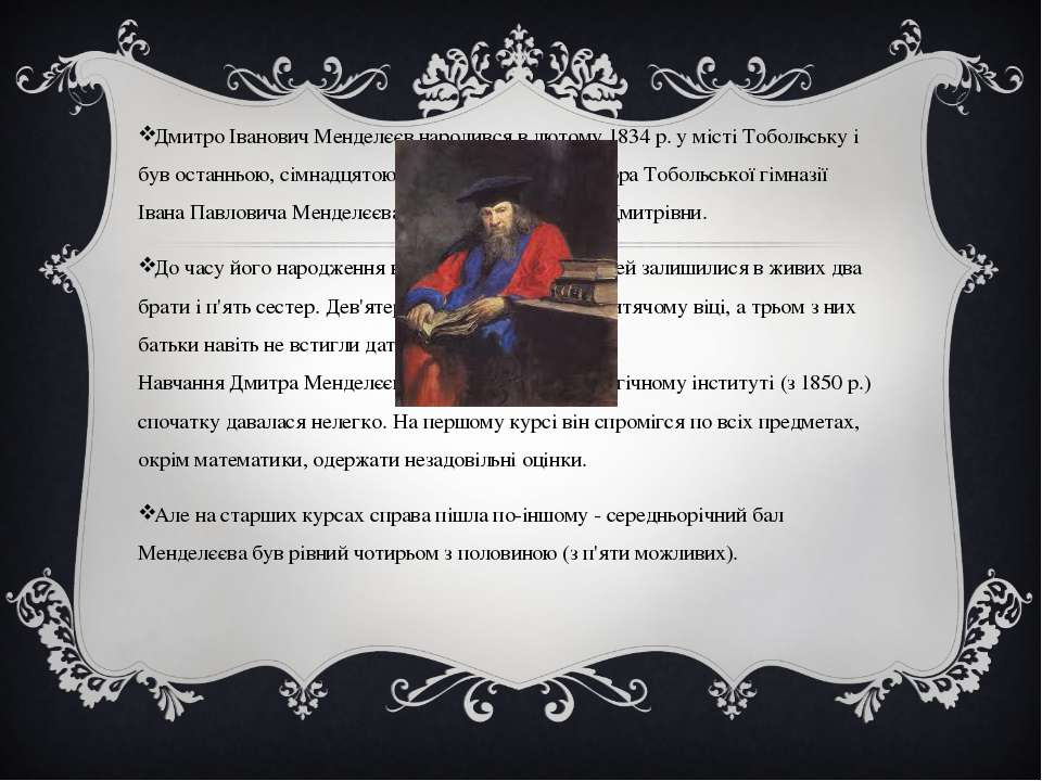 Дмитро Іванович Менделєєв народився в лютому 1834 р. у місті Тобольську і був...