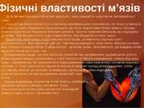 Фізичні властивості м'язів До фізичних властивостей м'язів відносять: силу, ш...