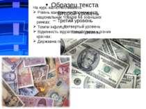 На курс валют впливають: Рівень конкурентоспроможності національних товарів н...