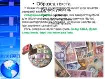 У межах поняття конвертованості валют існує поняття резервної валюти. Резервн...