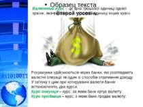Валютний курс – це ціна грошової одиниці однієї країни, яка виражена в грошов...