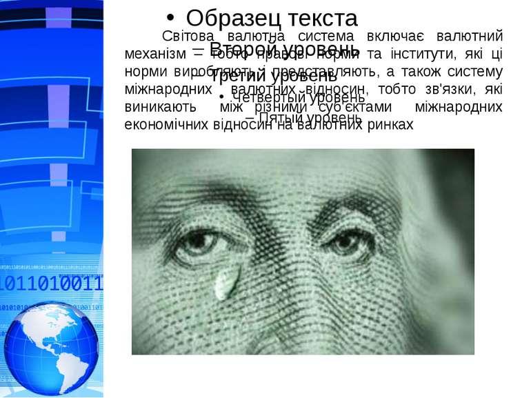 Світова валютна система включає валютний механізм – тобто правові норми та ін...
