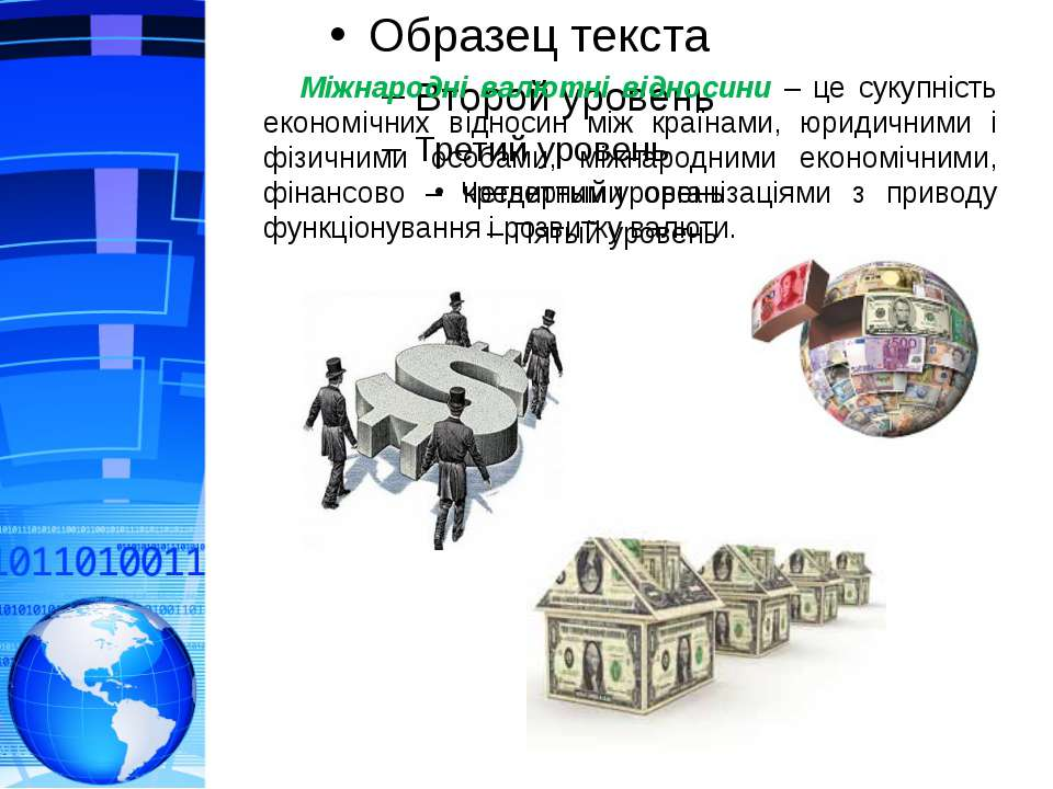 Міжнародні валютні відносини – це сукупність економічних відносин між країнам...