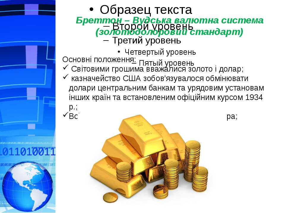 Бреттон – Вудська валютна система (золотодолоровий стандарт) Основні положенн...