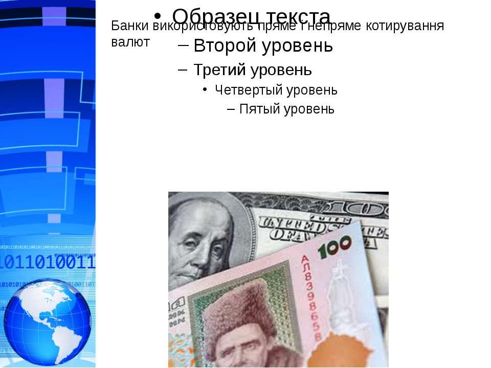 Банки використовують пряме і непряме котирування валют