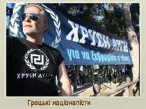 Грецькі націоналісти