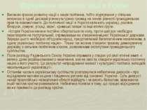 Формування політичної нації в Україні Високою фазою розвитку нації є нація по...