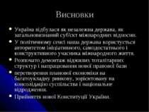 Висновки Україна відбулася як незалежна держава, як загальновизнаний суб'єкт ...
