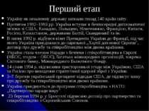 Перший етап Україну як незалежну державу визнали понад 140 країн світу. Протя...