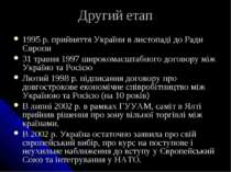 Другий етап 1995 р. прийняття України в листопаді до Ради Європи 31 травня 19...