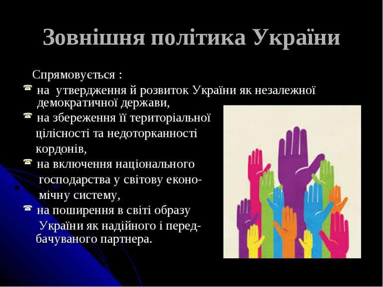Зовнішня політика України Спрямовується : на утвердження й розвиток України я...