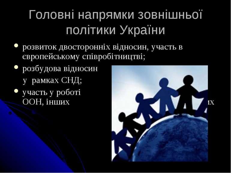 Головні напрямки зовнішньої політики України розвиток двосторонніх відносин, ...