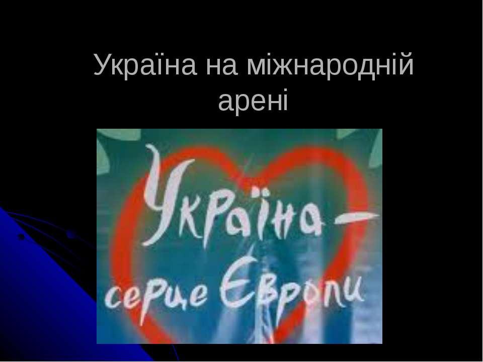 Україна на міжнародній арені
