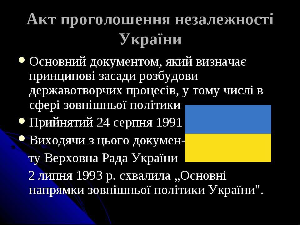 Акт проголошення незалежності України Основний документом, який визначає прин...