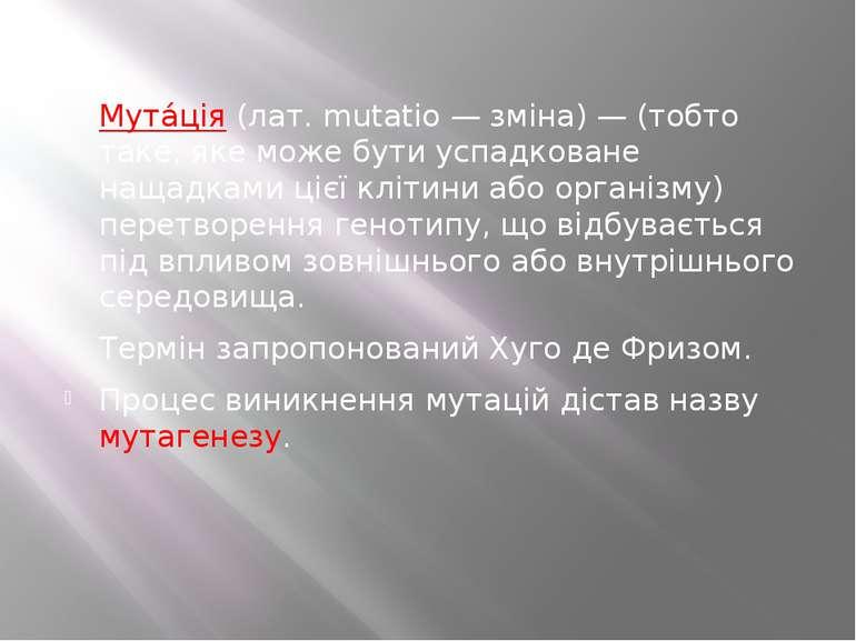 Мута ція(лат.mutatio— зміна)— (тобто таке, яке може бути успадковане наща...