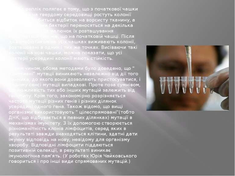 Метод реплік полягає в тому, що з початкової чашки Петрі, де на твердому сере...
