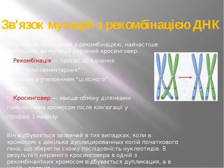 Зв'язок мутацій з рекомбінацією ДНК З процесів, пов'язаних з рекомбінацією, н...