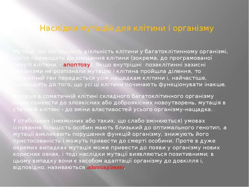 Наслідки мутацій для клітини і організму Мутації, які погіршують діяльність к...